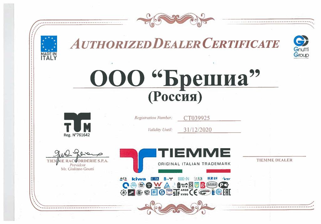 ООО Брешиа - Сертификат авторизованного дилера