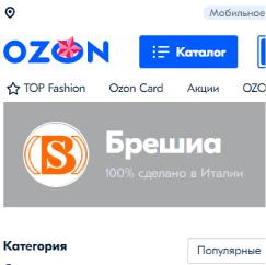 news_ozon_01
